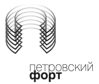 Петровский форт 40+